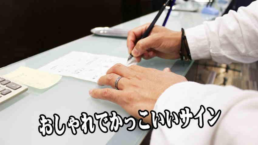 クレジットカードやパポートはオシャレでかっこいいサインで書く