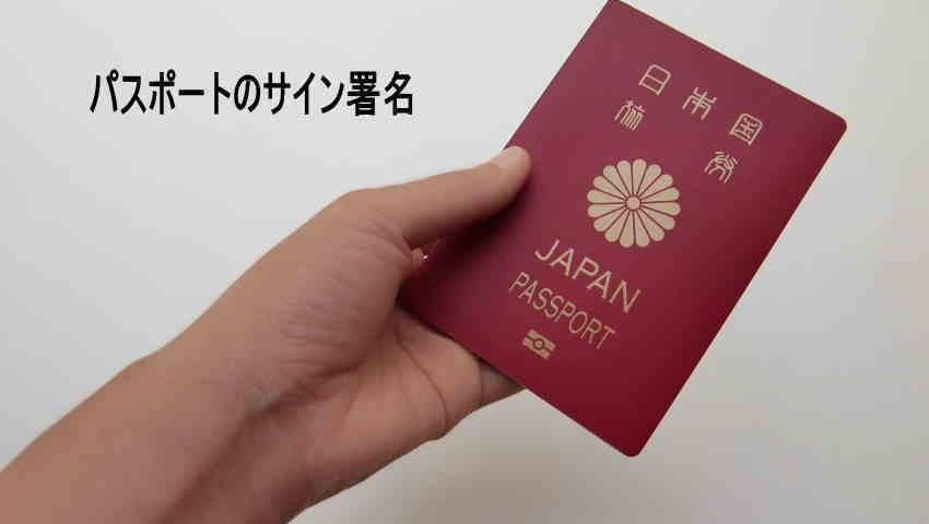 おしゃれでかっこいいサイン署名のパスポート