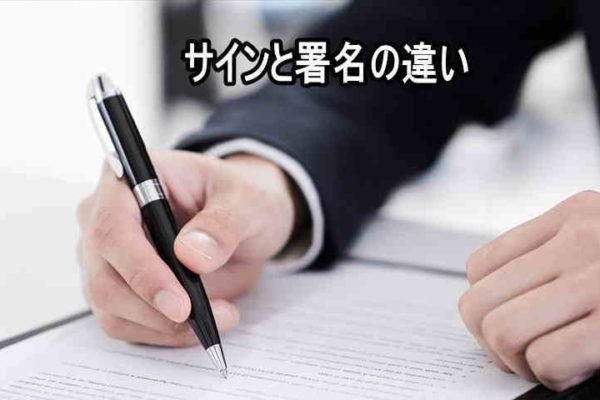 サイン・記名・署名|それぞれの違いと使う場面を理解しておこう