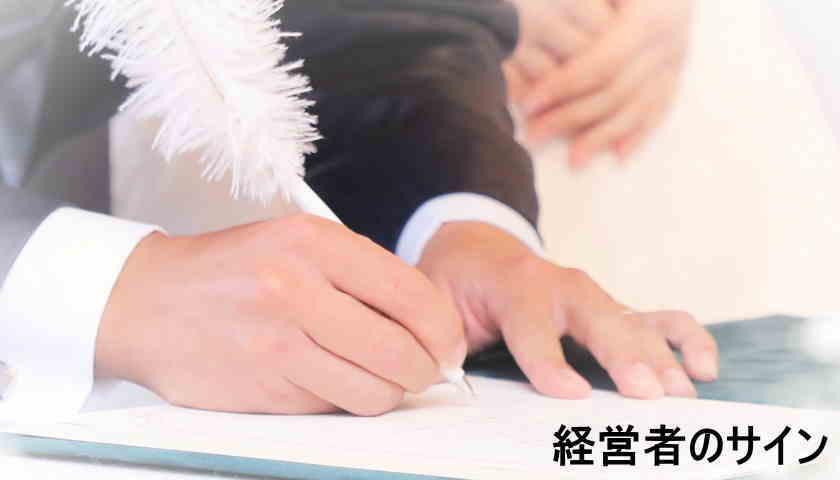 経営者 サイン